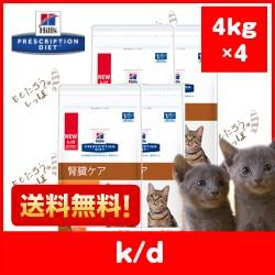 【ヒルズ】k/d 4kg×4袋 猫用 ドライフード(地...