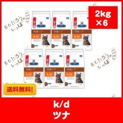 【ヒルズ】k/d ツナ 2kg×6 猫用 ドライフード...