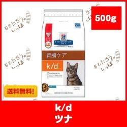 【ヒルズ】k/d ツナ 500g 猫用 ドライフード ...