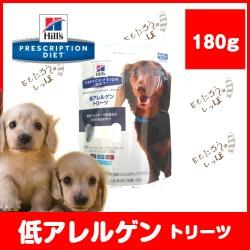 【ヒルズ】犬用 低アレルゲン トリーツ 180g 【...