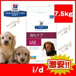 【大特価】【ヒルズ】犬用 i/d 【小粒】7.5kg ...