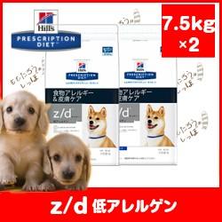 【ヒルズ】犬用 z/d [低アレルゲン] 7.5kg×2...