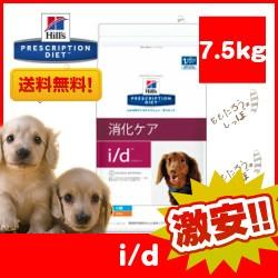 プリスクリプション・ダイエット 犬用 i/d 小粒 ...