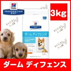 【ヒルズ】犬用 ダームディフェンス 3kg [皮膚症...