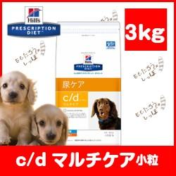 【ヒルズ】犬用 c/d マルチケア 小粒 3kg ドライ...