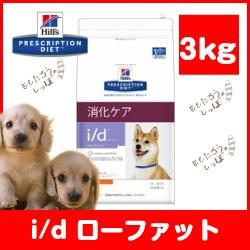 【ヒルズ】犬用 i/d 【LowFat】 3kg ドライ ド...
