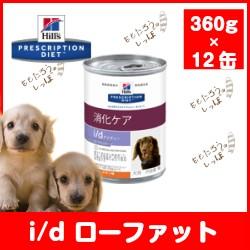 【ヒルズ】犬用 i/d【LowFat】360g×12缶(1ケ...