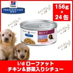 【ヒルズ】犬用 i/d【LowFat】チキン味&野菜入...