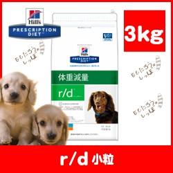 【ヒルズ】犬用 r/d 【小粒】 3kg ドライ ドッ...