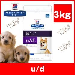 【ヒルズ】犬用 u/d 3kg ドライ ドッグ フード【...