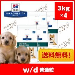 【ヒルズ】犬用 w/d 3kg×4 ドライ ドッグ フー...
