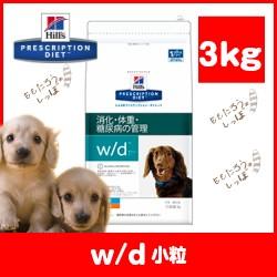 【ヒルズ】犬用 w/d 【小粒】 3kg ドライ ドッ...