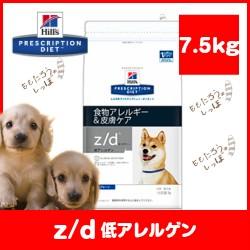 【ヒルズ】犬用 z/d [低アレルゲン] 7.5kg ド...