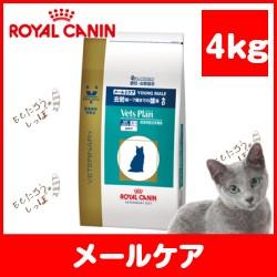 【ロイヤルカナン】猫用 ベッツプラン メールケア...