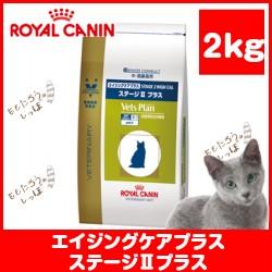 【ロイヤルカナン】猫用 ベッツプラン エイジング...