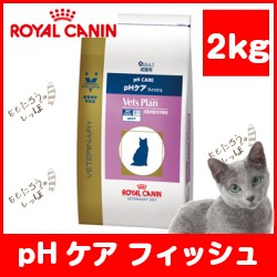 【ロイヤルカナン】猫用 ベッツプラン pHケア【...