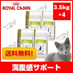 【ロイヤルカナン】猫用 満腹感サポート 3.5kg×4...