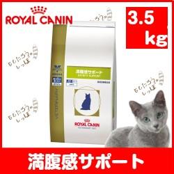 【ロイヤルカナン】猫用 満腹感サポート 3.5kg ド...