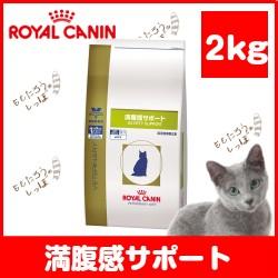 【ロイヤルカナン】猫用 満腹感サポート 2kg ドラ...