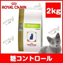 【ロイヤルカナン】猫用 糖コントロール 2kg ドラ...