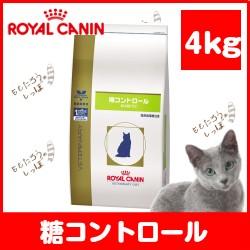 【ロイヤルカナン】猫用 糖コントロール 4kg ドラ...