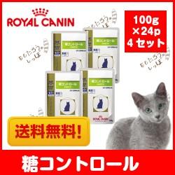 【ロイヤルカナン】猫用 糖コントロール(パウチ...