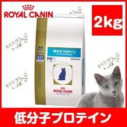 【ロイヤルカナン】猫用 低分子プロテイン 2kg ド...
