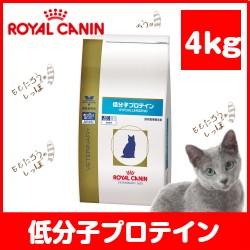 【ロイヤルカナン】猫用 低分子プロテイン 4kg ド...