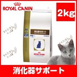 【ロイヤルカナン】猫用 消化器サポート 2kg ドラ...