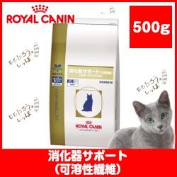 【ロイヤルカナン】猫用 消化器サポート(可溶性...