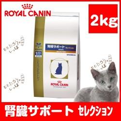 【ロイヤルカナン】猫用 腎臓サポート セレクショ...