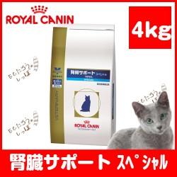 【ロイヤルカナン】猫用 腎臓サポート スペシャル...