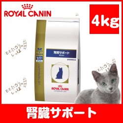 【ロイヤルカナン】猫用 腎臓サポート 4kg ドライ...