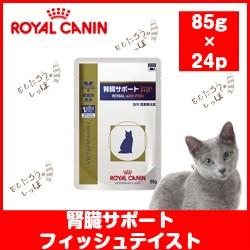 【ロイヤルカナン】猫用 腎臓サポート【フィッシ...