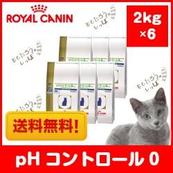 【ロイヤルカナン】猫用 pHコントロール0(ゼロ...