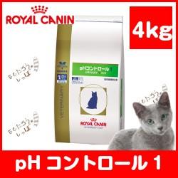 【ロイヤルカナン】猫用 pHコントロール1 4kg ...
