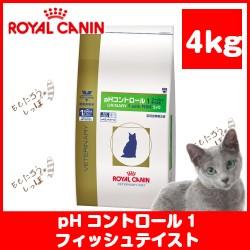 【ロイヤルカナン】猫用 pHコントロール1【フ...