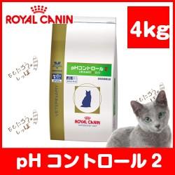 【ロイヤルカナン】猫用 pHコントロール2 4kg ...