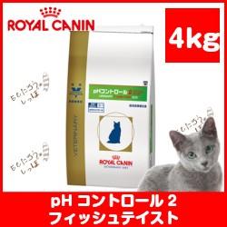 【ロイヤルカナン】猫用 pHコントロール2 【フ...