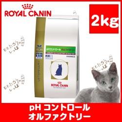 【ロイヤルカナン】猫用 pHコントロール オルフ...