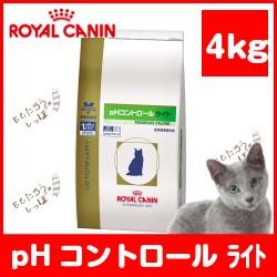 【ロイヤルカナン】猫用 pHコントロール ライト...