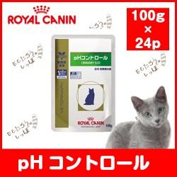 【ロイヤルカナン】猫用 pHコントロール(パウ...
