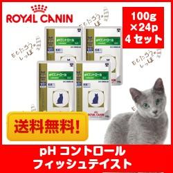【ロイヤルカナン】猫用 pHコントロール【フィ...