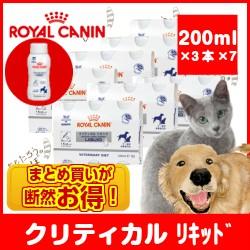 【ロイヤルカナン】犬猫用クリティカル リキッド...