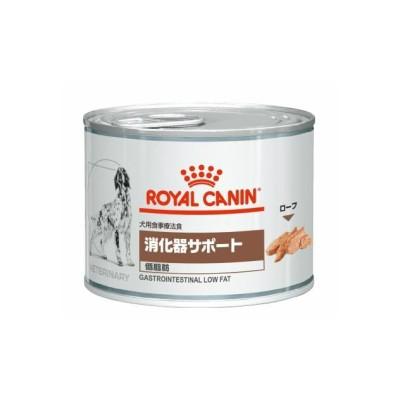 【ロイヤルカナン】犬用 消化器サポート(低脂肪)...