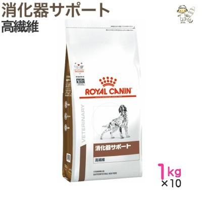 【ロイヤルカナン】犬用 消化器サポート(高繊維...