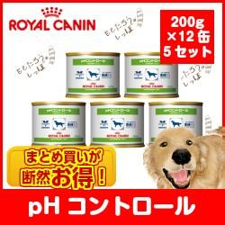 【ロイヤルカナン】犬用 pHコントロール 200g×1...