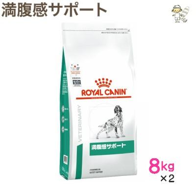 【ロイヤルカナン】犬用 満腹感サポート 8kg×2 ...
