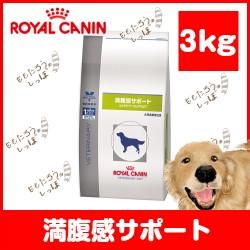 【ロイヤルカナン】犬用 満腹感サポート 3kg ド...