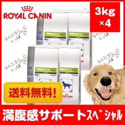 【ロイヤルカナン】犬用 満腹感サポート スペシャ...